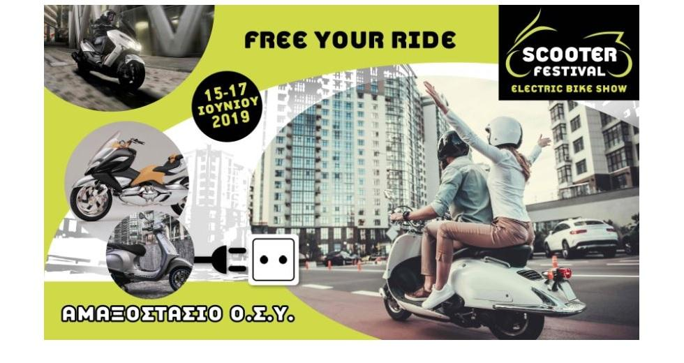 Scooter Festival & Εlectric Bike Show 2019